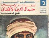 """اقرأ مع الإمام محمد عبده.. """"الثائر الإسلامى"""" عن شخصية جمال الدين الأفغانى"""