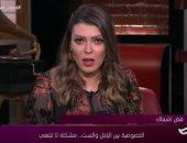 شيريهان أبو الحسن تكشف تأثير الكعب العالى وأحمد صلاح حسنى: بتتحملوه إزاى؟