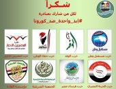 تطهير وتعقيم 33 ألف موقع ومنشأة بمختلف قرى ومراكز الفيوم