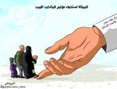 كاريكاتير صحيفة سعودية.. المملكة تستضيف مؤتمر المانحين لليمن