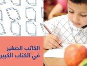 21 قصة.. ثقافة أبو ظبى تكرم الفائزين فى مسابقة الكاتب الصغير عبر  الإنترنت