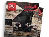 """مجلة """"الناشر الأسبوعى"""" ترصد صورة العرب بعيون أوروبية فى عددها الجديد"""