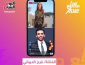الليلة.. الفنانة المصرية بأوبرا باريس فرح الديبانى ضيفة live مع As3ad