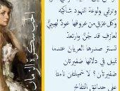 كل يوم قصيدة.. اقرأ الحب سكرة الزمان واعرف أكثر عن محمد الجيار