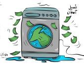 كاريكاتير صحيفة كويتية يسلط الضوء على مكافحة جرائم غسيل الأموال