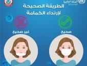 الصحة تنشر طريقة الارتداء الصحيح للكمامة للحماية من عدوى كورونا