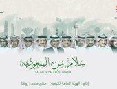 """""""سلام من السعودية"""".. أغنية وطنية يقدمها نجوم المملكة بقيادة محمد عبده (فيديو)"""