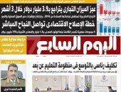 """صعود الصادرات المصرية رغم أزمة «كورونا».. غدا بـ""""اليوم السابع"""""""