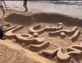 البرنس.. جمهور محمد رمضان في فلسطين يحفر اسمه على الرمال.. فيديو وصور