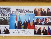 صور.. سفارة موسكو بالقاهرة تحتفى بالعلاقات المصرية - الروسية