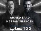 """أحمد سعد وحسن شاكوش يطرحان ديو """"100 حساب"""" غداً"""