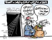 كاريكاتير صحيفة جزائرية.. تداعيات كورونا تصل إلى معرض الكتاب