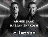 نقابة الموسيقيين: احالة أحمد سعد للتحقيق ورفع دعوة قضائية ضد شاكوش