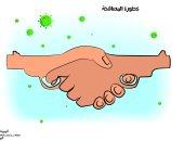 كاريكاتير صحيفة سعودية.. المصافحة سلاح لنقل عدوى فيروس كورونا