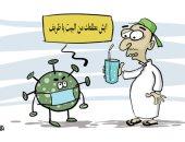 كاريكاتير صحيفة سعودية.. فيروس كورونا يسخر من مخالفى الإجراءات الوقائية