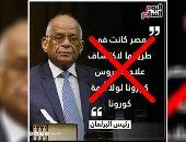 """""""اليوم السابع"""" يحذر من صفحات مزيفة تنشر أخبارًا مفبركة عن رئيس البرلمان"""