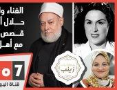الغناء والموسيقى حلال أم حرام؟..قصص المشايخ مع أهل المغنى فى حكايات زينب