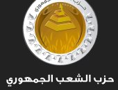 حزب الشعب الجمهوري يهنئ السيسي بمناسبة ذكرى ثورة23 يوليو: غيرت وجه مصر