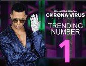 محمد رمضان يحتفل بأول 3 ملايين مشاهدة لأغنيته الجديدة كورونا فيروس