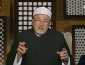 فيديو.. خالد الجندى: الأمية الدينية انتشرت بشكل كبير ونعيش فى كارثة نقص العلم