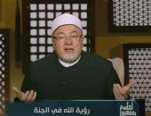 فيديو.. خالد الجندى: الابتلاء بالثراء أشد من الفقر.. وحجب الغيب فى صالح البشرية