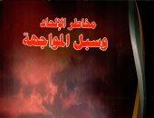 الأوقاف:مليون و400 ألف جنيه مبيعات إصدارات المجلس الأعلى للشئون الإسلامية