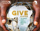 الاتحاد الأفريقى يطلق منصة لشراء اللوازم الطبية للدول الأعضاء