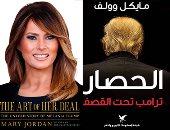 ميلانيا ترامب بـ تحبها الكتب.. 6 مؤلفات تشيد بالسيدة الأولى وتغضب الرئيس