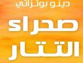 """100 كتاب عالمى .. """"صحراء التتار"""" فى انتظار """"الغائب"""" دائما"""
