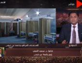 رئيس عين شمس لـ خالد أبو بكر: استقبال أول مريض بالمستشفى الميدانى الخميس المقبل