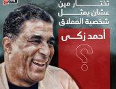 بشير الديك: على الجميع أن ينتظر حتى انتهاء مسلسل أحمد زكى ليبدأوا فى النقد