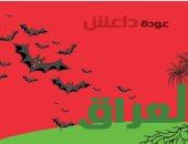 كاريكاتير صحيفة إماراتية.. داعش يتحرك فى الظلام كالخفافيش