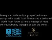 """فيديو.. منتدى شباب العالم يرسل رسالة سلام عالمية ويطلق أغنية """"نقف الآن متحدين"""""""