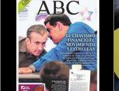 حركة 5 نجوم الإيطالية تنفى صحة تقرير صحفى زعم تلقيها أموالا من فنزويلا