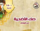 الأوقاف: مبيعات مديرية القاهرة من صكوك الأضاحى تخطت 9 ملايين جنيه