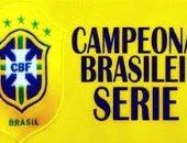 عودة منافسات دورى كرة القدم البرازيلى الخميس المقبل