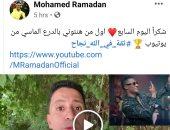 محمد رمضان يشكر اليوم السابع: أول من هنأنى بدرع يوتيوب الماسى