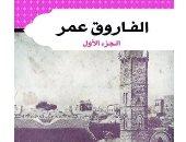 """اقرأ مع محمد حسين هيكل.. """"الفاروق عمر"""" لماذا كل هذه الشهرة؟"""