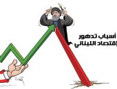 كاريكاتير صحيفة إماراتية يسلط الضوء على الأزمة الاقتصادية فى لبنان