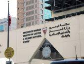 البحرين تنظر فى وضع مواطنينها العاملين فى الخارج الذين تم تسريحهم