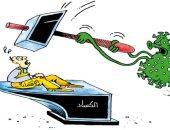 كاريكاتير صحيفة عمانية.. أزمة كورونا تدمر الاقتصاد العالمى