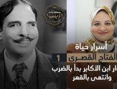 أسرار أيام الحزن والقهر فى حياة عبدالفتاح القصرى - حكايات زينب