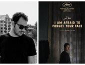 """الفيلم المصرى """"ستاشر"""" يشارك فى المسابقة الرسمية بمهرجان كان السينمائى"""