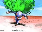 كاريكاتير صحيفة أردنية.. فيروس كورونا يرهق الاقتصاد العالمى