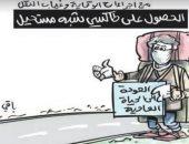 كاريكاتير صحيفة جزائرية.. كورونا غيب وسائل نقل المواطنين مع عودة الحياة