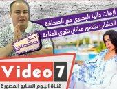 """سر أزمات داليا البحيرى مع الصحافة وصور سمية بتقوى المناعة """"مع صحصاح"""""""