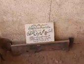 """فيديو.. """"اليوم السابع"""" داخل قبر الشيخ المنشاوى فى ذكرى رحيله الـ51"""