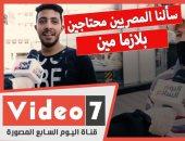 """سألنا المصريين: """"محتاجين بلازما مين فى حياتكم؟.. اعرف إجاباتهم (فيديو)"""