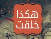 """اقرأ مع محمد حسين هيكل.. """"هكذا خلقت"""" رواية لم تأخذ حقها"""