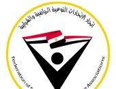 اتحاد الاتحادات النوعية الرياضية والشبابية: كلنا خلف الرئيس